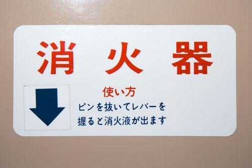 Japonija, japanese, Kinija, kinai, simbolis, simboliai, rašymas, ženklas, ženklai, japonų simboliai