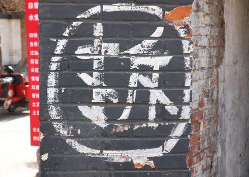 Kinija, ženklai, Rankraštis