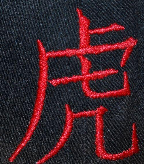 kinai, charakteris, tigras, juoda, raudona, siuvinėjimas, kinietiškas charakteris