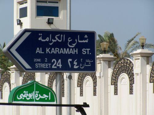 Arabiškas, Kelio Ženklas, Eismas, Gatvė, Artimieji Rytai, Dubai