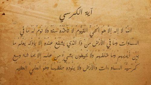 ayat al kursi,Islamas,musulmonai,arabų tipografija,kaligrafija,tipografija,tradicinis,arabiškas,islamic,religija,quan