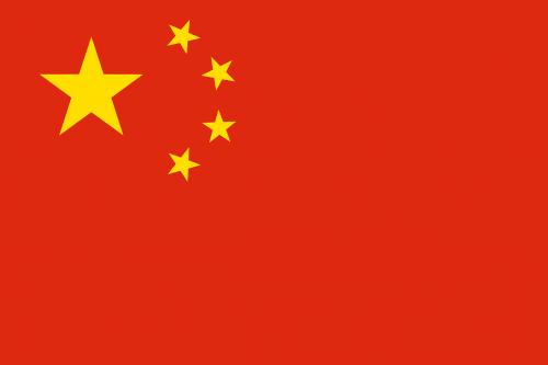 Kinija,Kinijos Liaudies Respublika,vėliava,Tautinė vėliava,tauta,Šalis,ženminbi,simbolis,nacionalinis ženklas,valstybė,nacionalinė valstybė,Tautybė,ženklas,nemokama vektorinė grafika