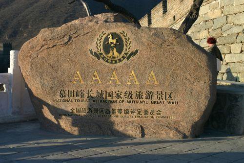 Kinija,siena,Didžioji Kinijos siena,ilgas puikus Kinijos sienas,sienos siena,Kinijos imperija,Kinijos nelaimingas,sienos stiprinimas