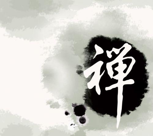 Kinijos vėjas,zen,tekstas,kaligrafija,meno samprata,sfera,sumi,rašalas