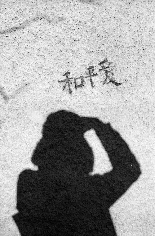 kinai,taika ir meilė,taika,meilė,šešėlis,asian,simbolis
