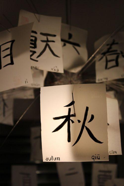 kinai,personažai,ruduo,kaligrafija