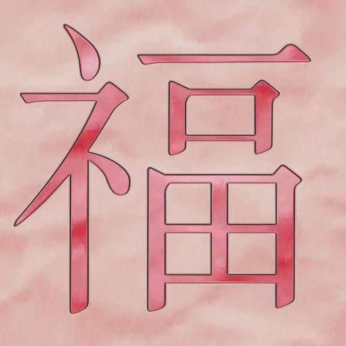 raudona, įspaudas, kinai, personažai, tekstūra, Saunus, simboliai, Raštas, kinietiški simboliai