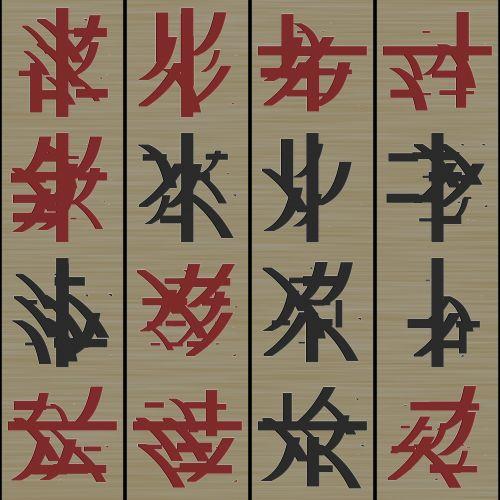 hanzi, senovės, Kanji, kinų & nbsp, simboliai, kinai, paslaptys, xia, scenarijus, prarastas, logogramos, piktogramos, nustatyti, ženklai, simboliai, raudona, juoda, kinietiški simboliai