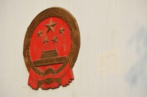 emblema, plokštelė, kinai, simbolis, prc, Kinija, Kinijos nacionalinė emblema