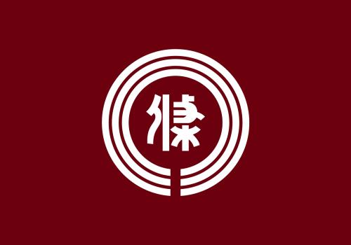 vėliava,Sanjo,niigata,Japonija,asija,ruda,balta,nemokama vektorinė grafika