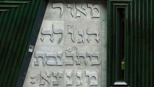 hebrajis,palikti,Jėzus,judaizmas,sinagoga,susitikimų namai,garbinimo namai,gotteshjaus,pastatas,nauja sinagoga,figūra,užrašas,užrašas,personažai,tikėjimas,simbolis