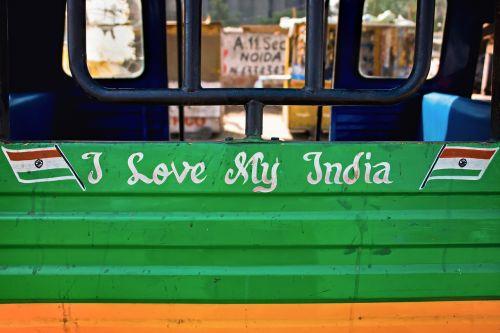Aš Myliu Indiją, Meilė, Indija, Kelionė, Linksma, Rickshaw, Vėliava, Romantiškas, Gyvenimas, Freestyle, Lipdukai, Mano