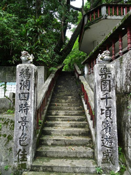 keelung,Chiang Kai-shek parkas,ankstyvas klubas med