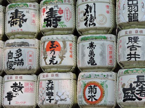Meiji-jingu Japonija tokyo harajuku meiji jingu shrine Japonija šventykla asija šinto salis barrelis religija pagoda nemokamas nuotraukas nemokamas atvaizdas nemokamas