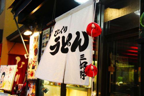 tradicinis japoniškas baneris,restoranas,maistas,gražus deko,Japonijos iškabą,nara,Japonija,reklama,reklama,dekoruoti,dizainas,kelionė,asija,Kansai,japanese,prefektūra,Tokyo