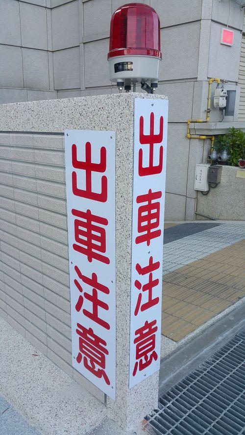 įspėjimo banners,transporto priemonės užrašai,įspėjimo žibintai